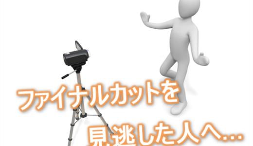 【ファイナルカット】7話は9tsuやデイリーモーション以外で見れるの!?