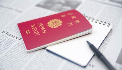 パスポートの花は桜?菊?両方?|お天気検定1月30日