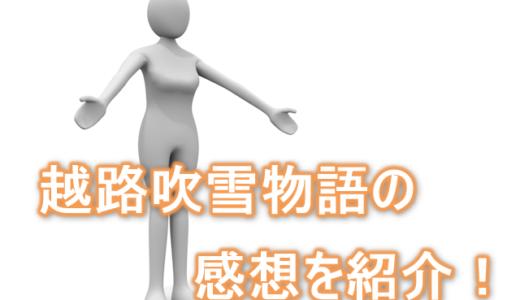 【越路吹雪物語】42話が無料になるのは9tsuやデイリー!?