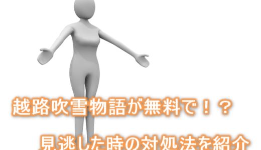 【越路吹雪物語】43話が無料になるのは9tsuやパンドラ…?