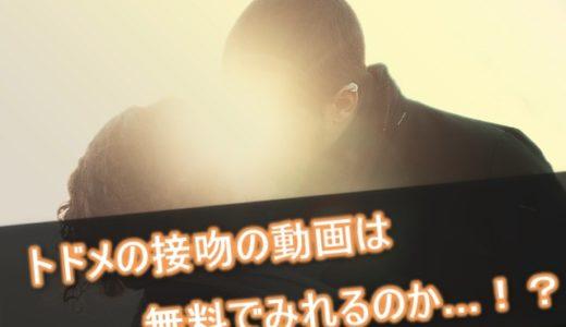 【トドキス】9話は9tsuやデイリー以外でも無料で見れるの!?