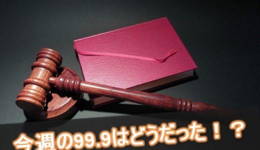 【99.9】4話の感想を紹介!佐田は弁護士バトルに勝てるのか!?