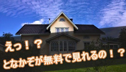 【となかぞ】6話は9tsuやデイリーではなく…!?