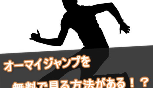 【オーマイジャンプ】8話は9tsuやパンドラじゃなくても見れる!?