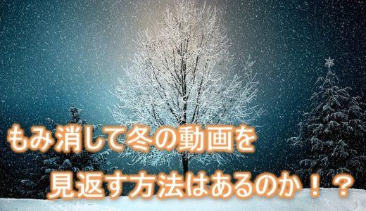 【もみ消して冬】4話の動画を見返す方法!9tsuやパンドラ以外でも…