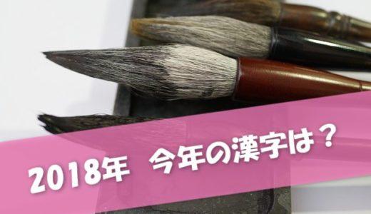 【2018】今年の漢字が決定!?予想を上回る正解は…?