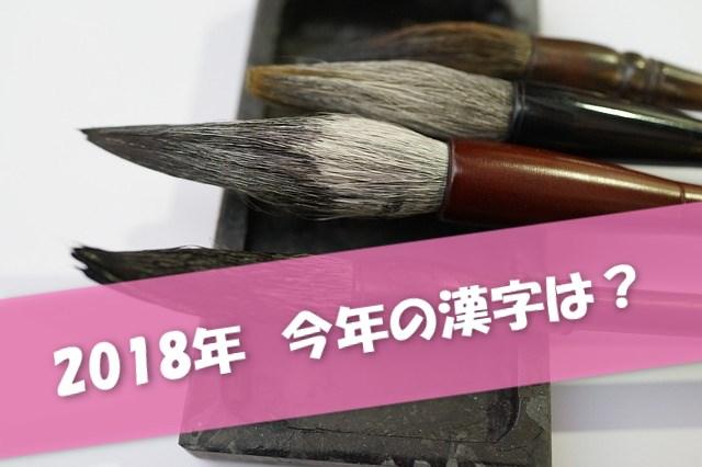 2018今年の漢字