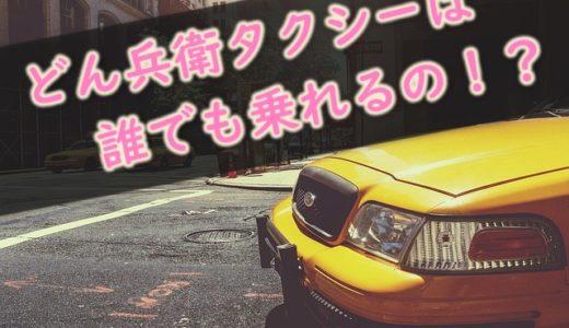 どん兵衛タクシー(0円)の使い方は?乗れる場所や誰でも使える?