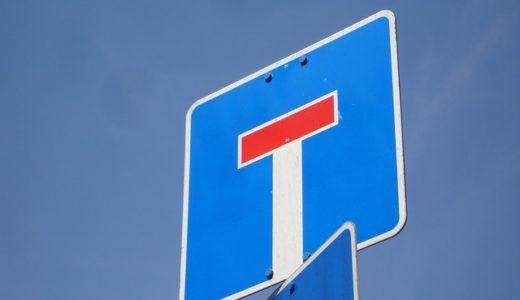 突き当りのある三叉路、本来の名前は丁字路?T字路?|ことば検定4月5日
